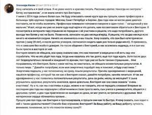 скриншот отзыва о приеме у Райдос Виктории