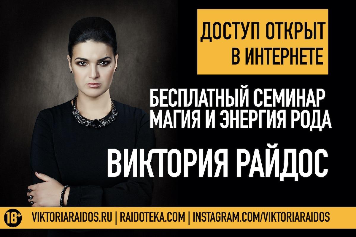 афиша Таро от Виктории Райдос