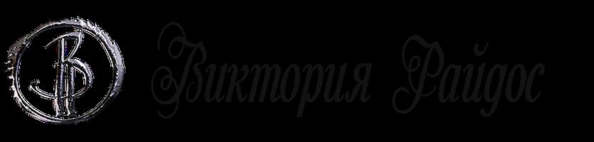 Официальный сайт Виктории Райдос | Битва Экстрасенсов 16 сезон