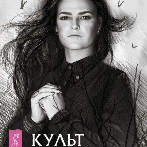 изображение обложки книги Виктории Райдос