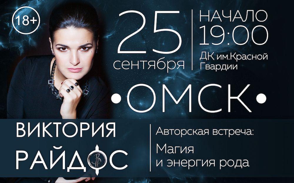 афиша Виктории Райдос в Омске