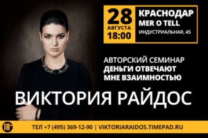 афиша Райдос Виктории