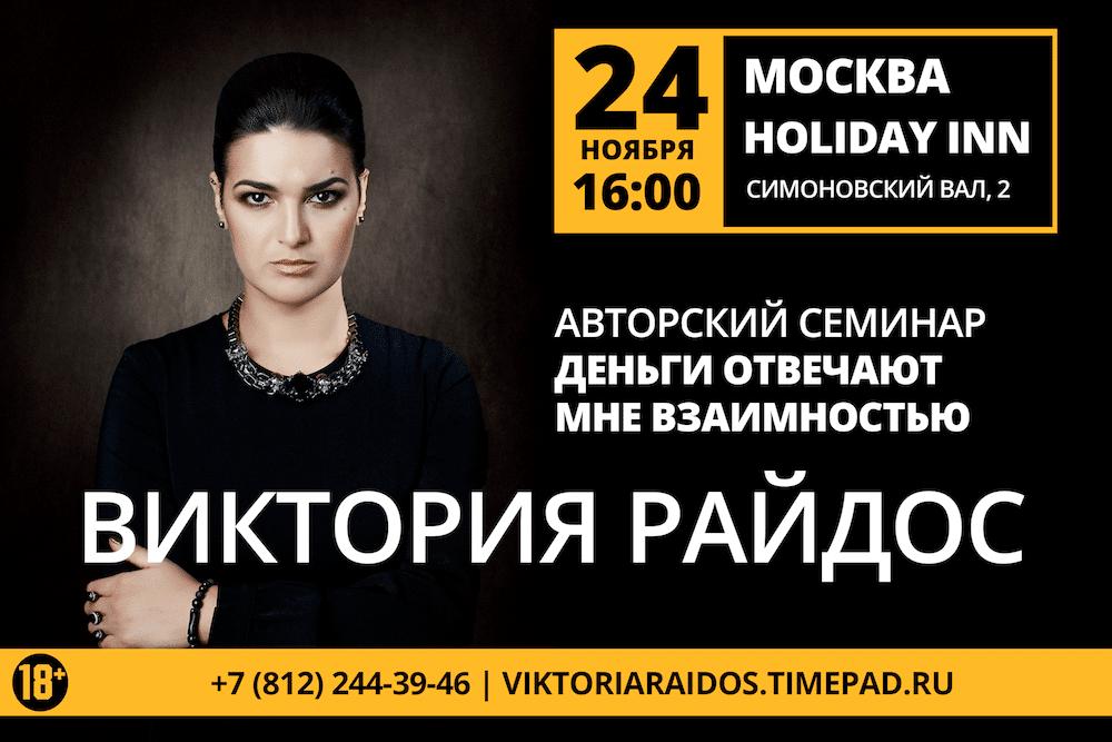 афиша Райдос Виктории в Москве