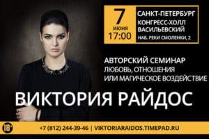 афиша Виктории Райдос в СПб